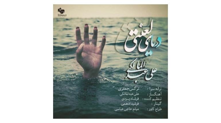 دانلود آهنگ جدیدایرانی  علی عبدالمالکی دریای لعنتی