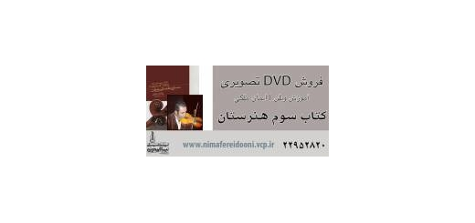فروش DVD  تصویری |آموزش ویلن |کتاب سوم هنرستان |روح الله خالقی |ایمان ملکی