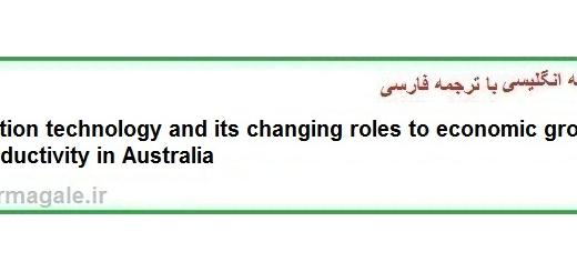 دانلود مقاله انگلیسی با ترجمه فارسی نقش فن آوری اطلاعات در رشد اقتصادی و بهره وری در استرالیا (دانلود رایگان اصل مقاله)