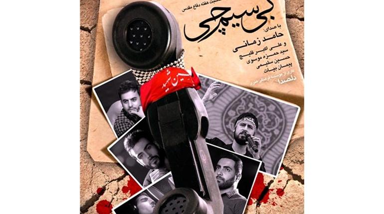 دانلود آهنگ ایرانی جدید و زیبای حامد زمانی به نام بی سیم چی