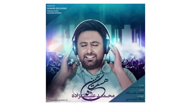 دانلود آهنگ جدید ایرانی  محمد علیزاده همینه که هست