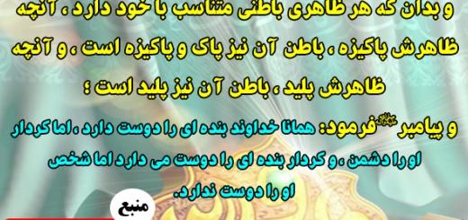 ظاهر و باطن / مجموعه نهج البلاغه و بصیرت / شماره 92