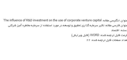 ترجمه مقاله اثر سرمایه گذاری پژوهش و پیشرفت برسرمایه ریسک پذیری شرکتی (CVC)