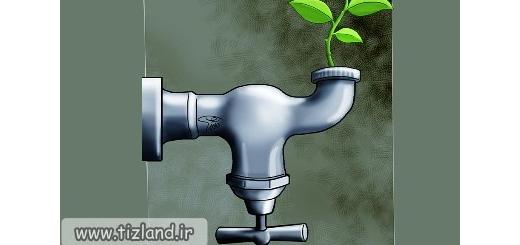 کاریکاتور-ذخیره آب یعنی زندگی