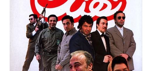 دانلود رایگان فیلم ایرانی جدید نهنگ عنبر با لینک مستقیم