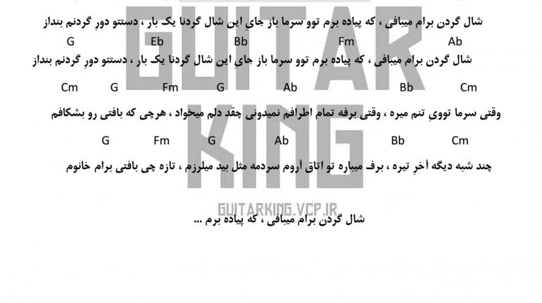 اکورد اهنگ شال گردن از مهدی یراحی