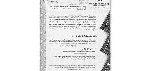 آموزش غیر حضوری فقه واحکام اسلامی شماره 1