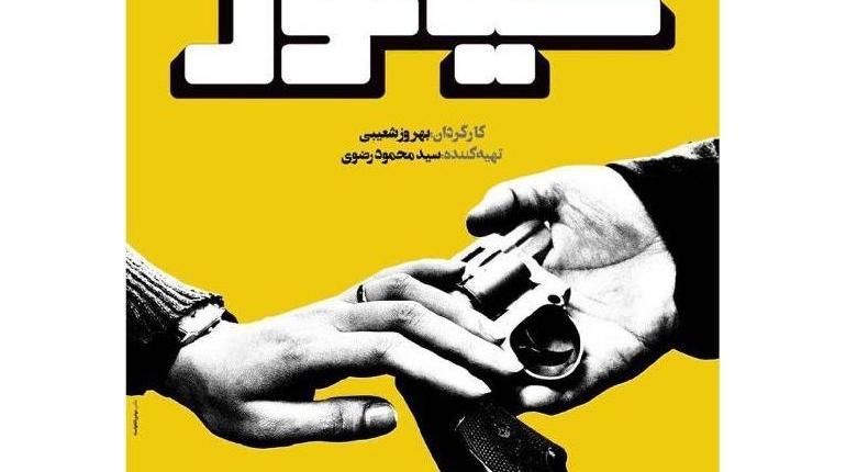 دانلود فیلم ایرانی جدید سیانور با لینک مستقیم