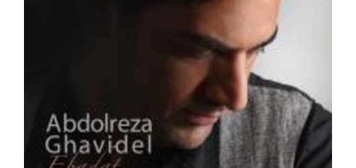 دانلود آلبوم جدید و فوق العاده زیبای آهنگ تکی از عبدالرضا قویدل