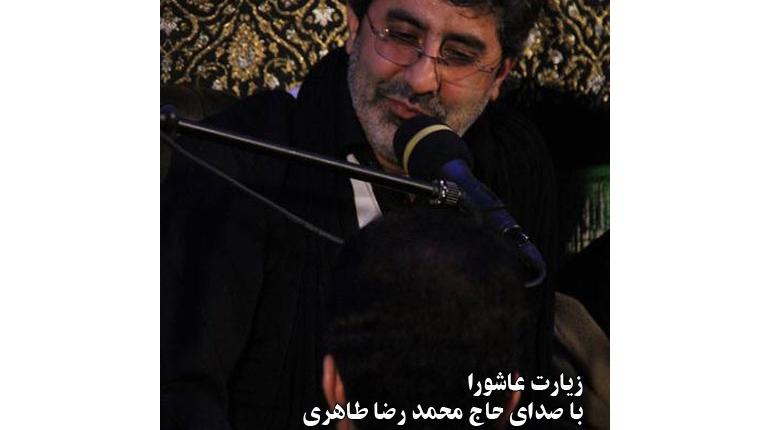 دانلود زیارت عاشورا با صدای حاج محمد رضا طاهری