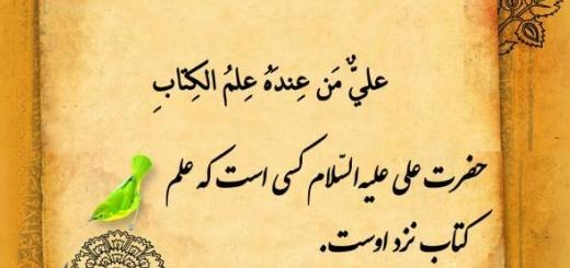 القاب امام علی (علیه السلام)