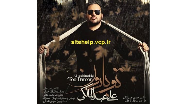 دانلود آهنگ جدید ایرانی علی عبدالمالکی بنام تو بارون