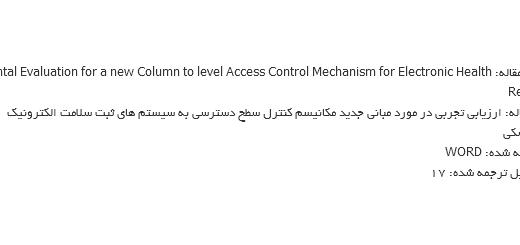 ترجمه مقاله مکانیزم باز بینی میزان دسترسی به سیستم های پرونده سلامت الکترونیک