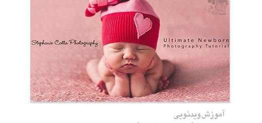 دانلود آموزش عکاسی: ژست و عکاسی نوزاد
