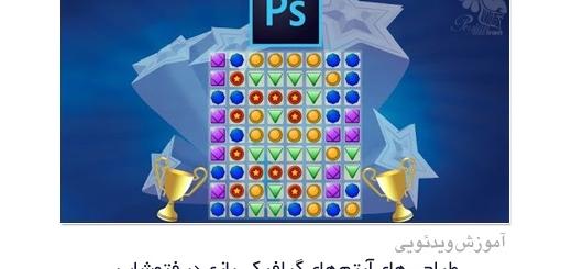 دانلود آموزش طراحی های آیتم های گرافیکی بازی در فتوشاپ