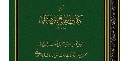 کاتبی که کتابش را به تأیید ۵ امام رساند
