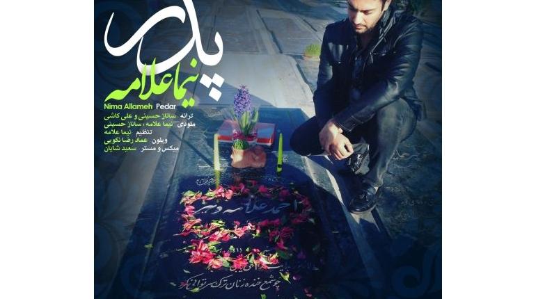 دانلود آهنگ جدید ایرانی  نیما علامه بنام پدر با لینک مستقیم