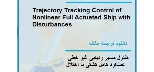 ترجمه مقاله در مورد کنترل مسیر ردیابی غیر خطی عملکرد کامل کشتی با اختلال (دانلود رایگان اصل مقاله)