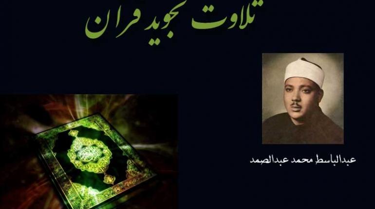 دانلود صوت کل قرآن با صدای استاد عبدالباسط