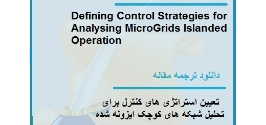 ترجمه مقاله در مورد تعیین استراتژی های کنترل برای تحلیل شبکه های کوچک ایزوله شده (دانلود رایگان اصل مقاله)
