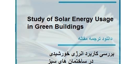 ترجمه مقاله در مورد بررسی کاربرد انرژی خورشیدی در ساختمان های سبز (دانلود رایگان اصل مقاله)