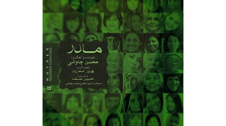 دانلود آهنگ ایرانی وجدید محسن چاوشی مادر با لینک مستقیم
