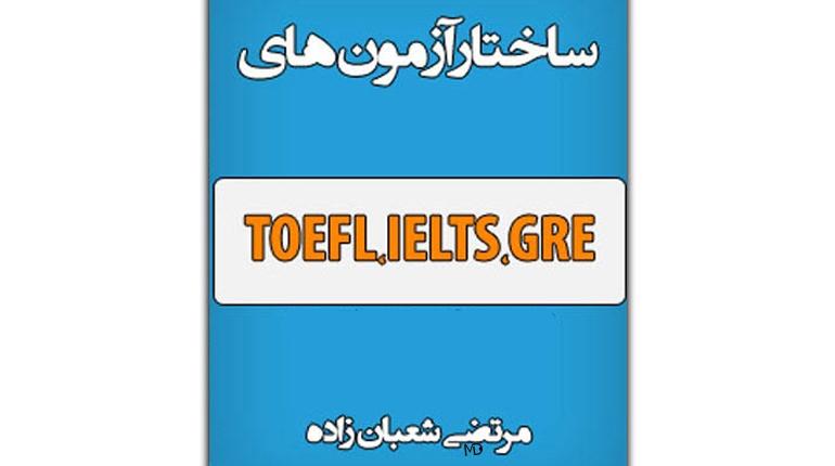 دانلود کتاب ساختار آزمونهای بین المللی زبان انگلیسی TOEFL, IELTS, GRE