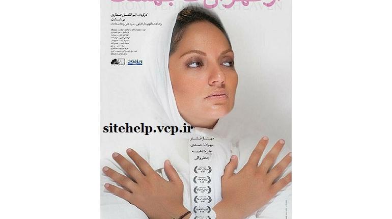 دانلود رایگان فیلم ایرانی جدید 94 از تهران تا بهشت