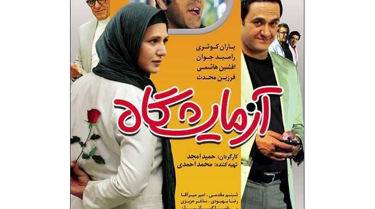 دانلود رایگان فیلم ایرانی جدید و بسیار زیبای آزمایشگاه