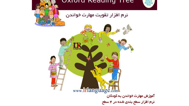 دانلود نرم افزار آموزش خواندن زبان انگلیسی Oxford Reading Tree