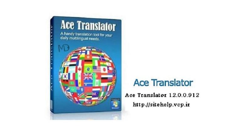 نرم افزار مترجم قدرتمند Ace Translator 12.0.0.912