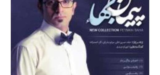 دانلود آلبوم جدید و فوق العاده زیبای کالکشن جدید از پیمان بهاء
