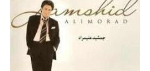 دانلود آلبوم جدید و فوق العاده زیبای جشن ما از جمشید علیمراد