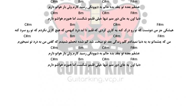 اکورد اهنگ فاز فراموشی از حمید عسکری