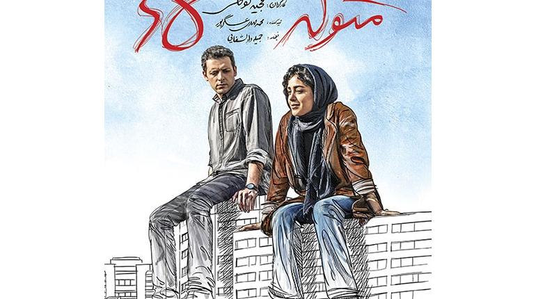 دانلود رایگان فیلم ایرانی جدید متولد 65 با لینک مستقیم