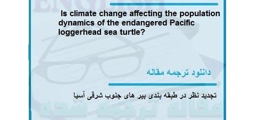 مقاله ترجمه شده در مورد بررسی تاثیر تغییر آب و هوا بر جمعیت لاک پشت های دریایی اقیانوس آرام (دانلود رایگان اصل مقاله)