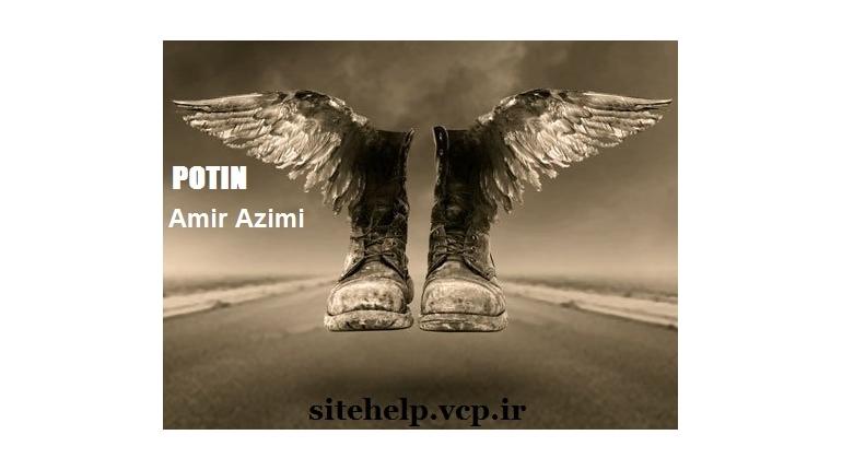 دانلود موزیک ویدئوی جدید ایرانی امیر عظیمی با نام « پوتین »