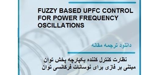 ترجمه مقاله در مورد ترجمه مقاله نظارت کنترل کننده مبتنی بر UPFC در نوسانات فرکانس قدرت (دانلود رایگان اصل مقاله)