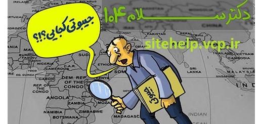 دانلود سریال جدید ایرانی طنز دکتر سلام قسمت صدو چهار 104