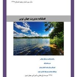 فصلنامه مدیریت جهان نوین نسخه تابستان95