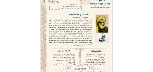 آموزش غیر حضوری فقه و احکام اسلامی شماره 19