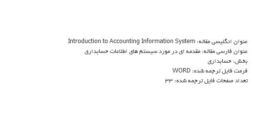 ترجمه مقاله در باره مبانی سیستم های اطلاعات حسابداری