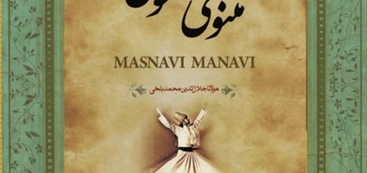 Masnavi-i Ma'navi  مثنوی معنوی جاوادنه مولانا
