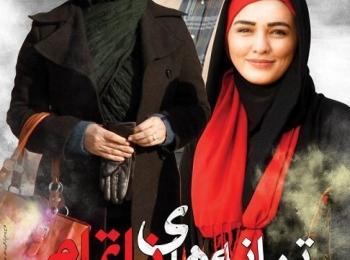 دانلود فیلم ایرانی جدید ترانه های ناتمام با لینک مستقیم وحجم کم