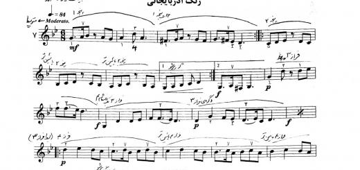 نت رنگ آذربایجایی درس ۷ کتاب هنرستان ۲ خالقی با حاشیه نویسی نیما فریدونی - 1