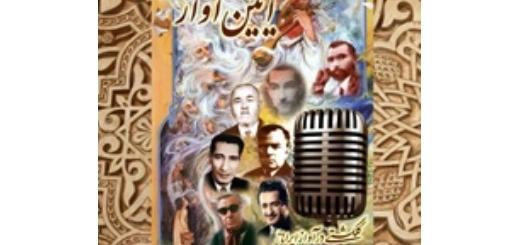 خواننده و آواز پژوه  ریتم در آواز ایرانی مغفول مانده است