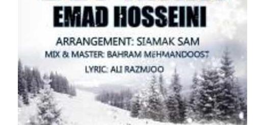 دانلود آلبوم جدید و فوق العاده زیبای آهنگ تکی از عماد حسینی