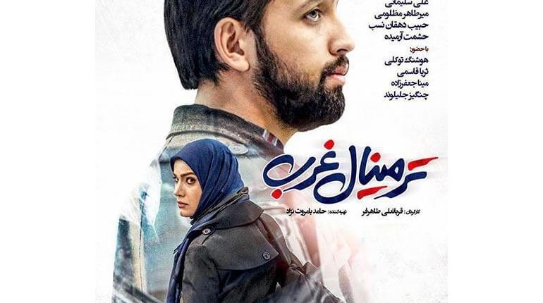 دانلود رایگان فیلم ایرانی جدید ترمینال غرب با لینک مستقیم