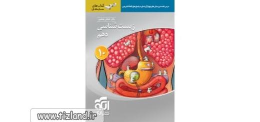 زیست شناسی دهم