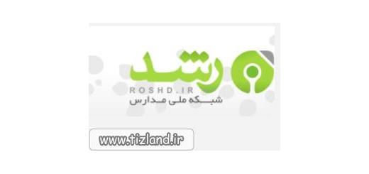 شبکه ملی مدارس ایران (رشد)
